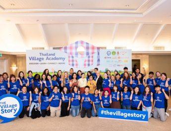 🔴 THAILAND VILLAGE ACADEMY เปิดตัว 44 เยาวชน 17 ประเทศ แข่งขันเล่าเรื่องโปรโมตชุมชนวัฒนธรรม