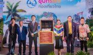 """🔴 ททท. พลิกโฉมสินค้าการท่องเที่ยว เปิดตัว """"ขุมทรัพย์ท่องเที่ยวไทย"""" (Tourism Treasures Throughout Thailand)  ดันเศรษฐกิจตั้งแต่ฐานราก"""