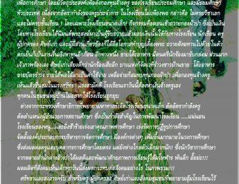 🔴 ผ้าป่าสามัคคี & กองทุนจ้างครู: ศิษย์เก่า คณะครู ผู้ปกครอง