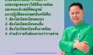 🔴 เกษตรอินทรีย์ทางรอดชาวนาไทย
