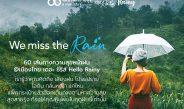 """🔴 ททท.ชวนนักเดินทางแพ็คกระเป๋าออกตามหาความสุขที่คุณคิดถึง กับแคมเปญ """"We miss the rain"""" 60 เส้นทางความสุขหน้าฝน @ เมืองไทย เดอะ ซีรีส์ พร้อมข้อเสนอพิเศษที่มากับสายฝนให้คนไทยเที่ยวให้ฉ่ำใจตลอดหน้าฝนนี้"""
