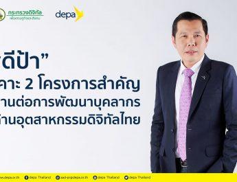 """🔴 """"ดีป้า"""" เคาะ 2 โครงการสำคัญ สานต่อการพัฒนาบุคลากรด้านอุตสาหกรรมดิจิทัลไทย"""
