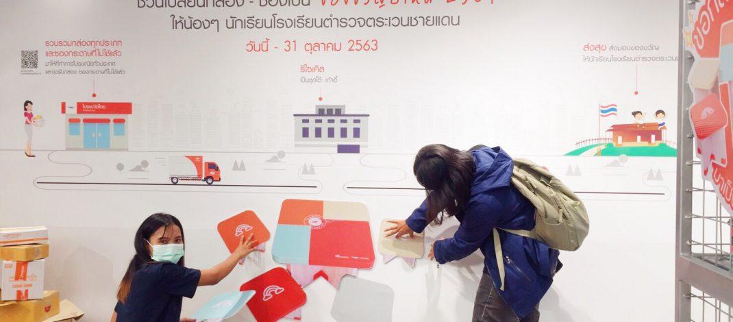 """🔴 """"ไปรษณีย์ reBox"""" ร่วมจุดไอเดียรักษ์โลกในงาน """"The EnDay วันรวมพลคนรักษ์โลก"""" พร้อมเปิดจุดรับบริจาคกล่อง – ซองเก่า สยามดิสฯ 10 – 17 ตุลาคมนี้"""