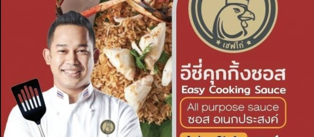🔴 ผลิตภัณฑ์ ตราเชฟไก่ อร่อยถูกใจได้มาตรฐาน