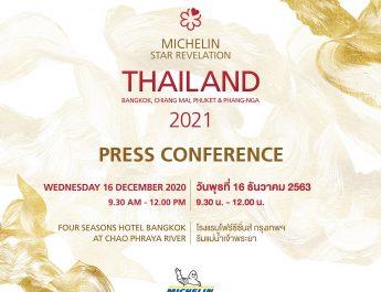 🔴 งานประกาศผลรางวัล 'มิชลิน ไกด์' ประเทศไทย ปี 2564
