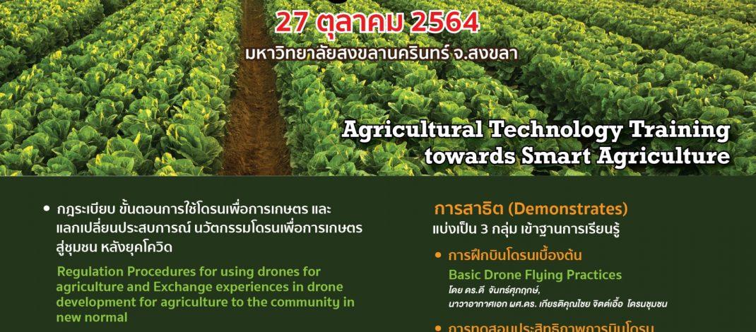 🔴 ไททา ชวนนักศึกษา – เกษตร เข้าโครงการ ฝึกบินโดรนสู่เกษตรอัจฉริยะ