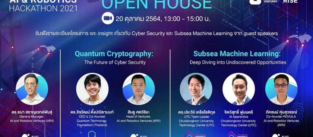 🔴 ARV ชวนคนไทยร่วมฟังเสวนาพิเศษในงาน AI & Robotics Hackathon 2021: Open House เชิญกูรูด้าน Cyber Security และ Subsea Machine Learning ร่วมถกอนาคตการต่อยอดพัฒนานวัตกรรมหุ่นยนต์ และปัญญาประดิษฐ์ของไทยสู่โอกาสใหม่ๆ